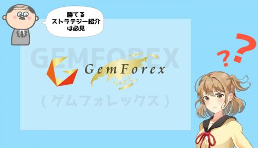 GEMFOREXの勝てるミラートレード特集!GemTradeの特徴も紹介
