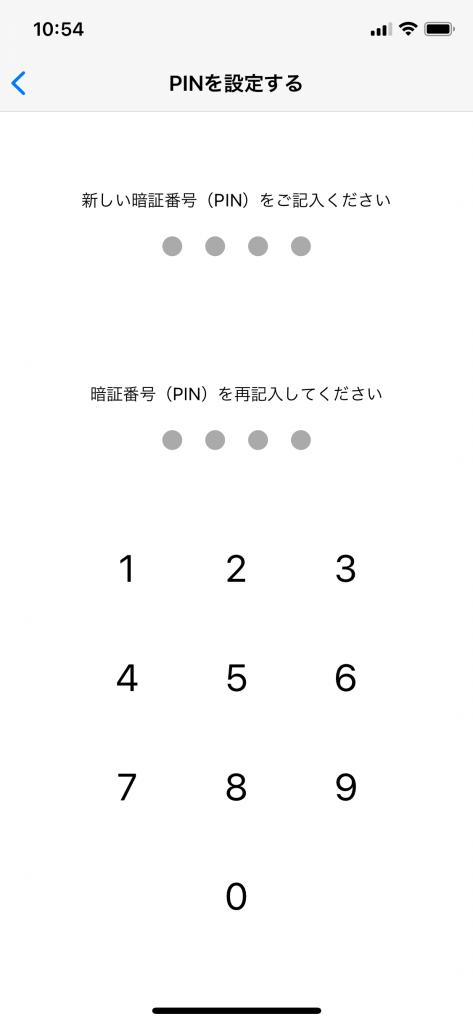PINを設定する
