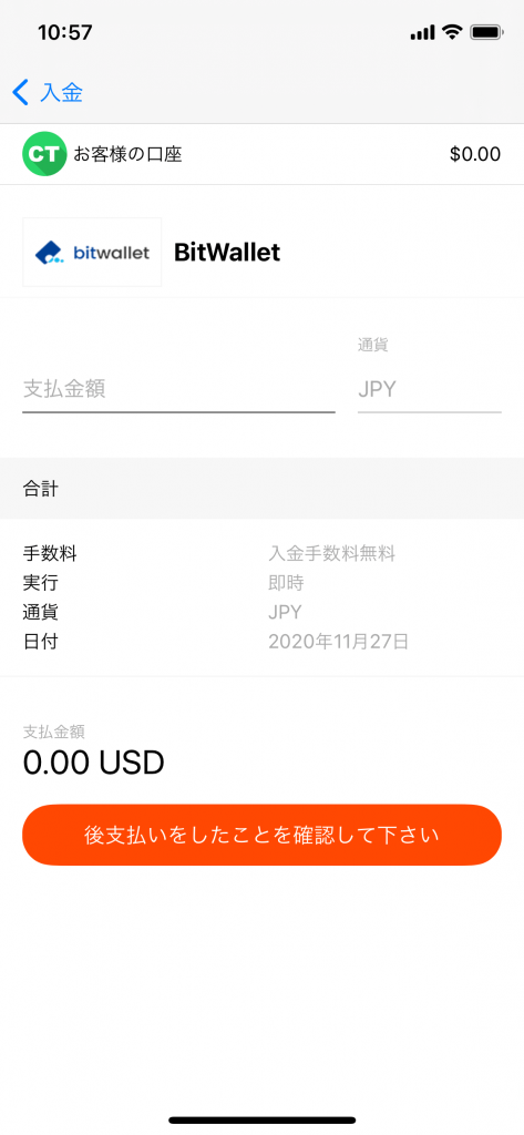 アプリから口座へ入金