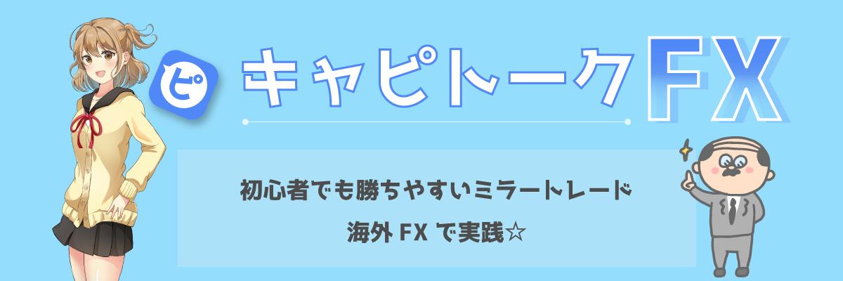 キャピトークFX