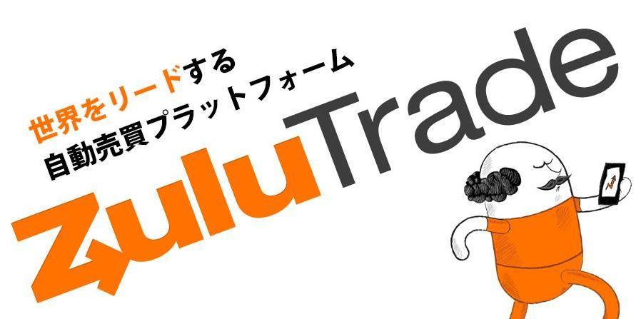 ZuluTradeは世界規模で人気のミラートレード